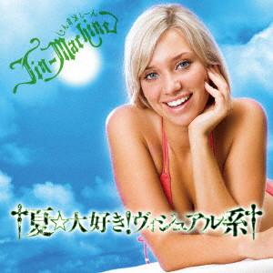 Jin-Machine/†夏☆大好き!ヴィジュアル系†(宇治金時盤)(初回生産限定盤)(DVD付)
