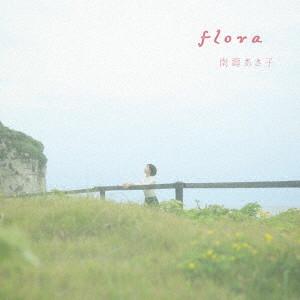 南壽あさ子/flora(アーティストフォトデザイン盤)(初回生産限定盤)