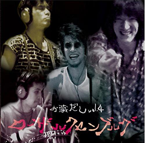 ローザ・ルクセンブルグ/ROSA LUXEMBURG-お蔵だしVol.4-(DVD付)