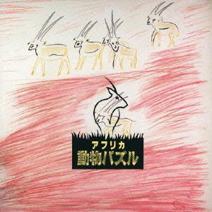 大貫妙子/アフリカ動物パズル(紙ジャケット仕様)