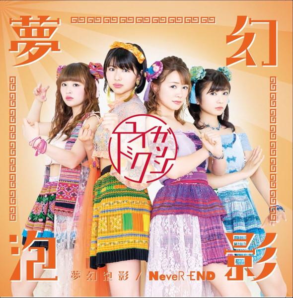 ユイガドクソン/夢幻泡影/NeveR-END(タイプB)