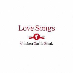チキン・ガーリック・ステーキ/Love Songs