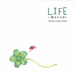 チキン・ガーリック・ステーキ/LIFE〜旅立ちの日〜