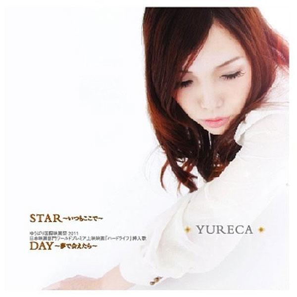 YURECA/STAR〜いつもここで〜