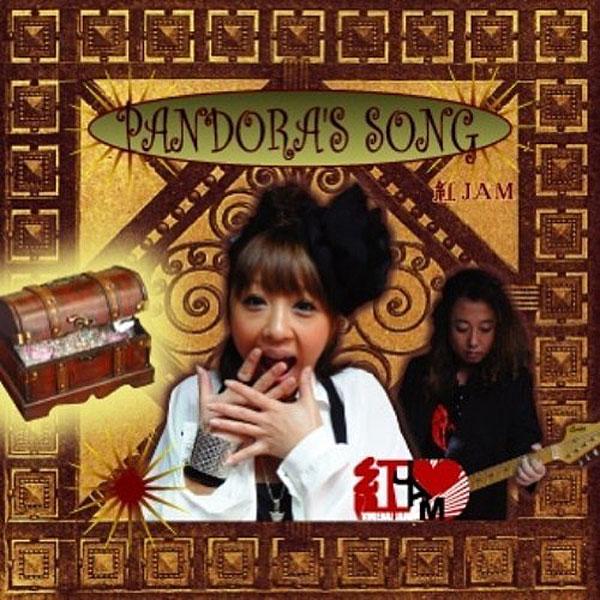 紅JAM/PANDORA'S SONG