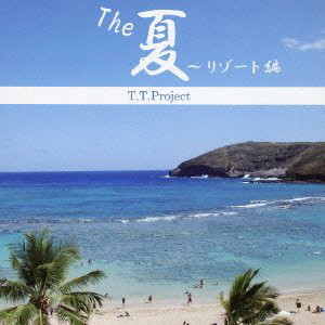 T.T.Project/THE 夏!