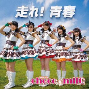choco☆milQ/走れ!青春(Type-A)