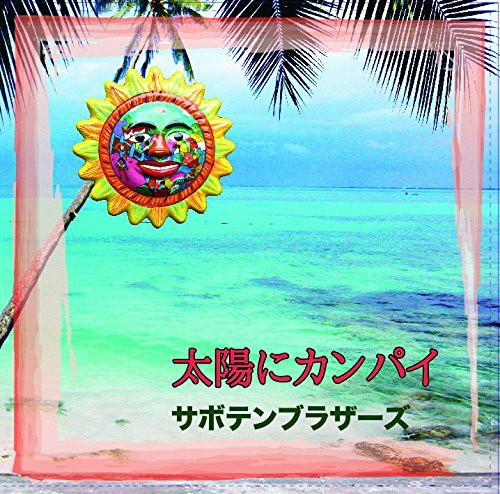 サボテンブラザーズ/太陽にカンパイ