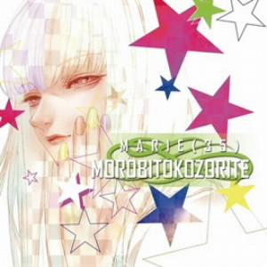 まりえ(35)/MOROBITOKOZORITE(B盤)