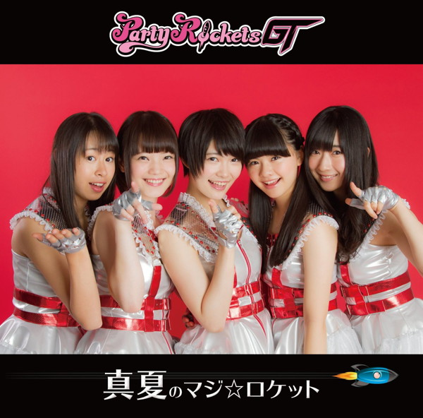 Party Rockets GT/真夏のマジ☆ロケット(Type-C)