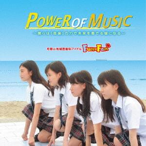 Fun×Fam/POWER OF MUSIC(歌 盤)
