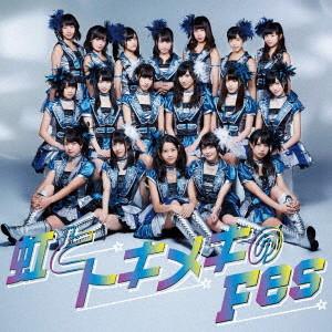 アイドルカレッジ/虹とトキメキのFes(DVD付)