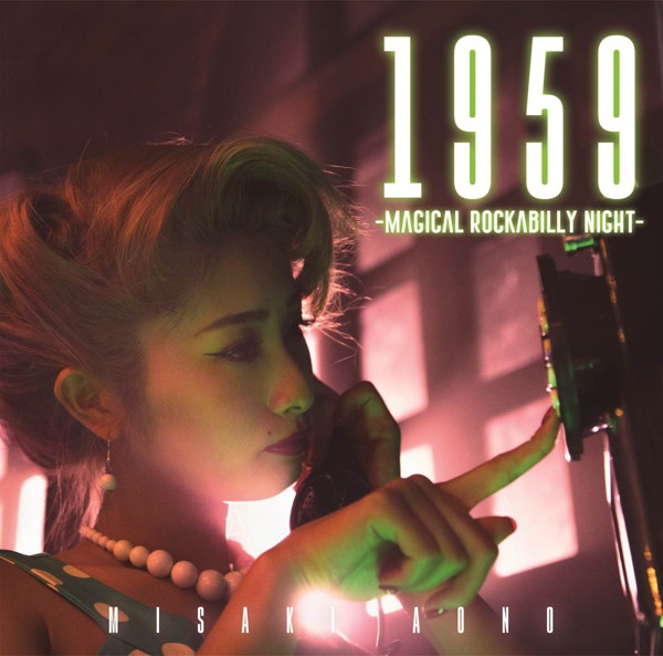 青野美沙稀/1959〜Magical Rockabilly Night〜