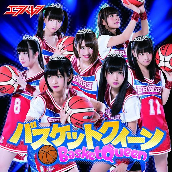 エラバレシ/バスケットクィーン(DVD付盤)