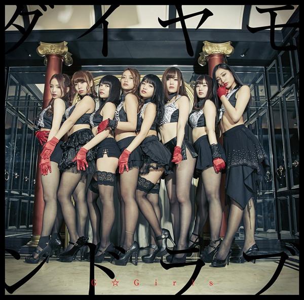 G☆Girls/ダイヤモンドラブ(TYPE-A)