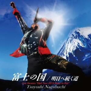長渕剛/富士の国(DVD付)