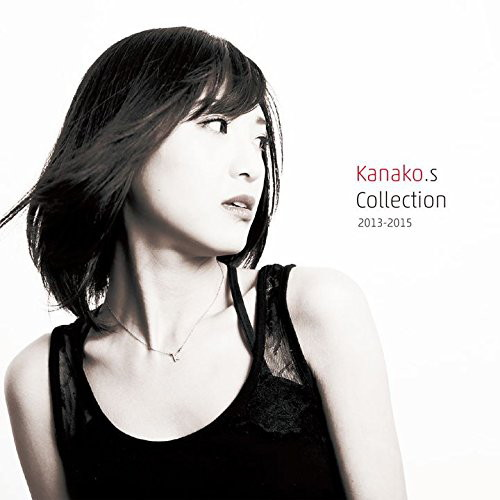 Kanako.s/Kanako.s Collection 2013〜2015(DVD付)