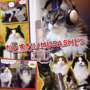 MUSASHI'S/だいすき!!(DVD付)