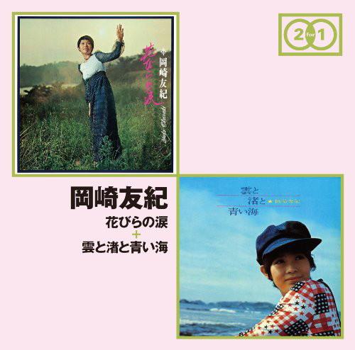 岡崎友紀/花びらの涙+雲と渚と青い海