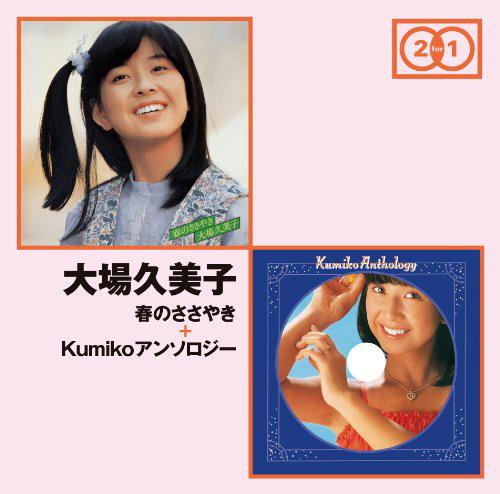 大場久美子/春のささやき+KUMIKOアンソロジー