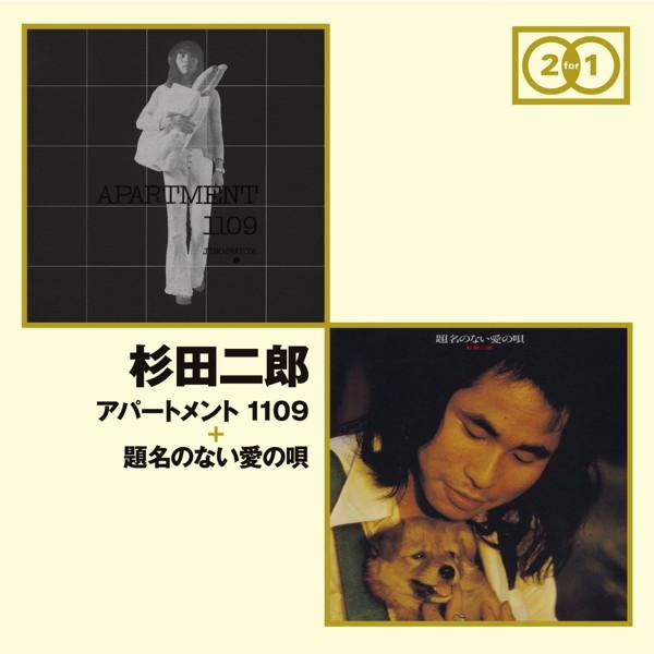 杉田二郎/アパートメント1109+長い旅のはじまる前に-杉田二郎ライブ・イン・コンサート