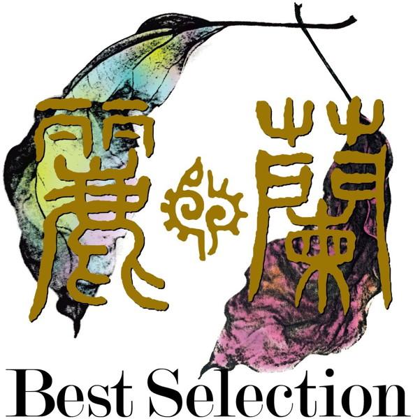 麗蘭/BEST