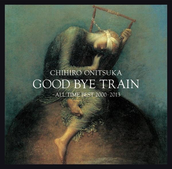 鬼束ちひろ/GOOD BYE TRAIN〜ALL TIME BEST 2000-2012