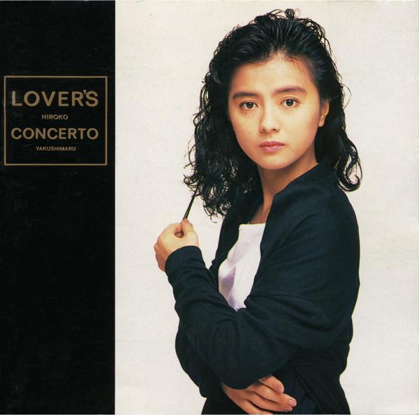 薬師丸ひろ子/LOVER'S CONCERTO