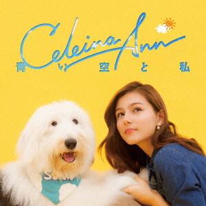 セレイナ・アン/青い空と私(DVD付)