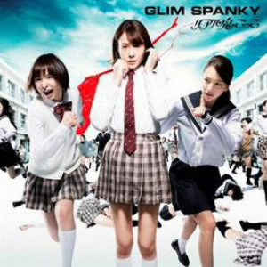 GLIM SPANKY/リアル鬼ごっこ(DVD付)