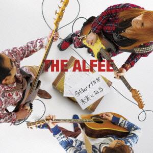 ALFEE/今日のつづきが未来になる(初回限定盤B)