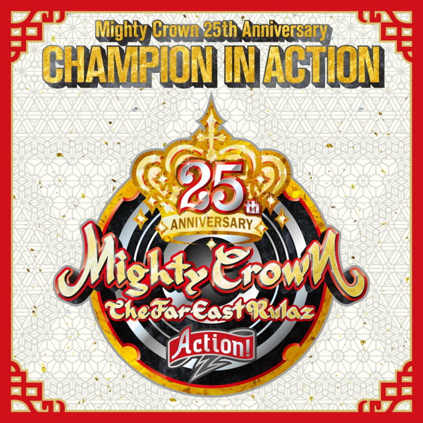 MIGHTY CROWN/Mighty Crown 25th Anniversary CHAMPION IN ACTION