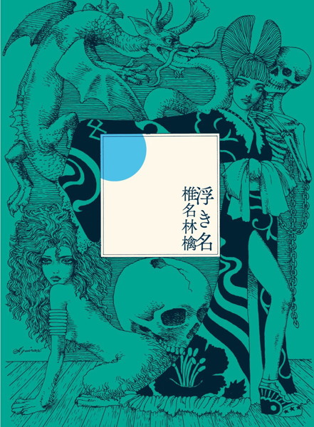 椎名林檎篇/浮き名(初回限定盤)