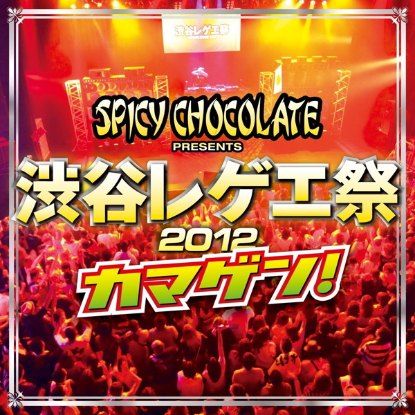 SPICY CHOCOLATE/渋谷レゲエ祭2012 カマゲン!(DVD付)