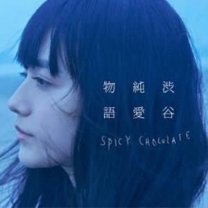 SPICY CHOCOLATE/渋谷純愛物語