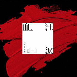 BTS (防弾少年団)/血、汗、涙(通常盤)