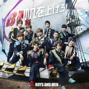 BOYS AND MEN/帆を上げろ!(通常盤)