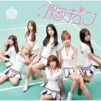 AOA/胸キュン(Cutie ver. -Type A)(初回限定盤)(DVD付)