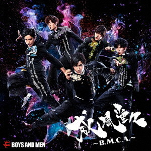 BOYS AND MEN/威風堂々~B.M.C.A.~(誠盤)(初回限定盤)