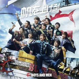 BOYS AND MEN/帆を上げろ!(初回限定盤A)(DVD付)
