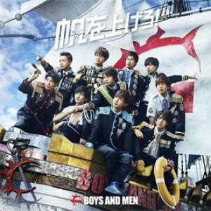 BOYS AND MEN/帆を上げろ!(初回限定盤B)(DVD付)