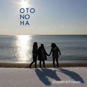グローパス・フレンズ/oto no ha