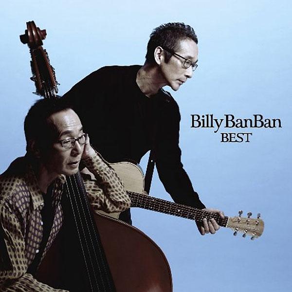 ビリー・バンバン/40周年記念ベストアルバム テーマ・ソング コレクション〜また君に恋してる〜(DVD付)