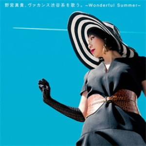 野宮真貴/野宮真貴、ヴァカンス渋谷系を歌う。〜Wonderful Summer〜