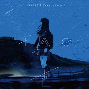 H△G/声〜VOCALOID Cover Album〜