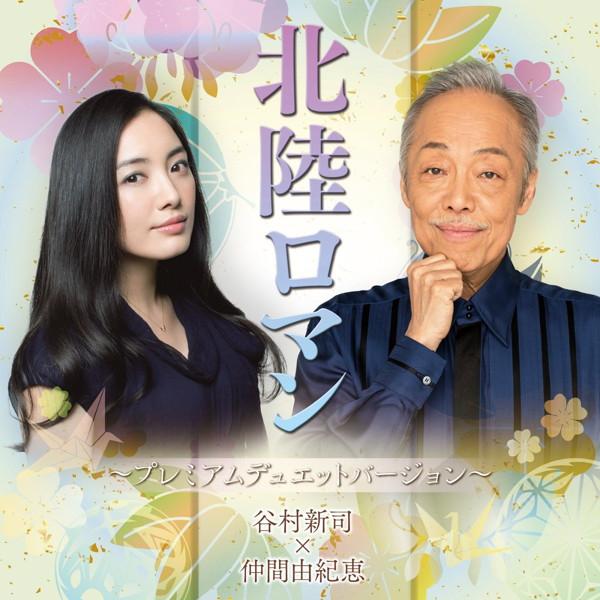 谷村新司×仲間由紀恵/北陸ロマン〜プレミアムデュエットバージョン〜