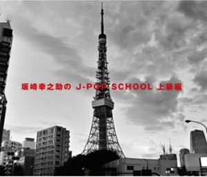 坂崎幸之助のJ-POP SCHOOL〜上級編〜