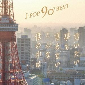 J-POP 90's Best 〜言いたい事も言えないこんな世の中は〜