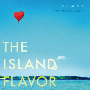 アイのうた THE ISLAND FLAVOR〜J-POP Okinawan Covers〜
