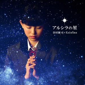 谷村新司×Kalafina/アルシラの星(初回限定盤)(DVD付)